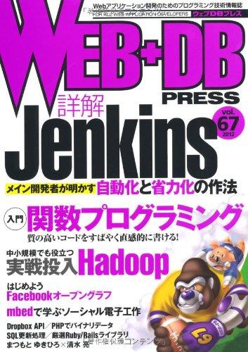 WEB+DB PRESS Vol.67の詳細を見る