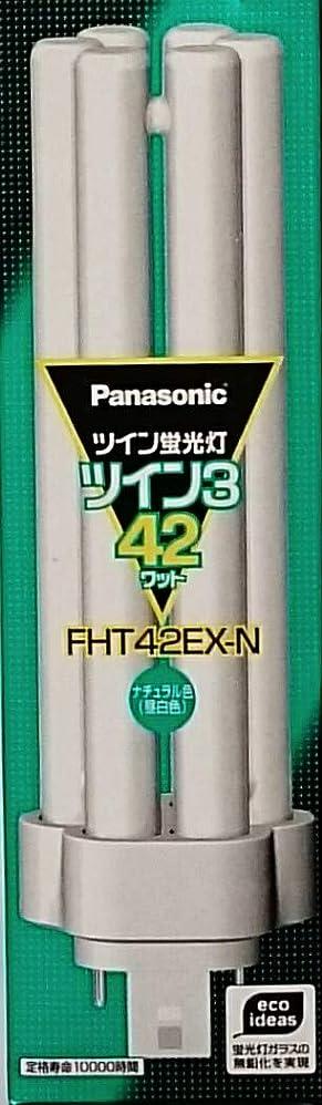 ヘルメット許容できる歩道パナソニック ツイン蛍光灯 42W形 ナチュラル色 6本束状ブリッジ FHT42EXN
