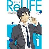 ReLIFE 1(イベントチケット優先販売申し込み券付)(完全生産限定版) [Blu-ray]