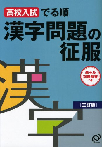 旺文社『高校入試でる順 漢字問題の征服 三訂版』