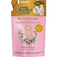 BATHTOLOGY 泡のボディケアウォッシュ ホワイトフローラルの香り 詰め替え 350ml