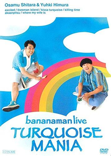 bananaman live TURQUOISE MANIA バナナマン [レンタル落ち]