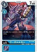 デジモンカードゲーム BT1-040 ワーガルルモン (U アンコモン) ブースター NEW EVOLUTION (BT-01)
