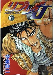 リプレイJ 7 (BUNCH COMICS)