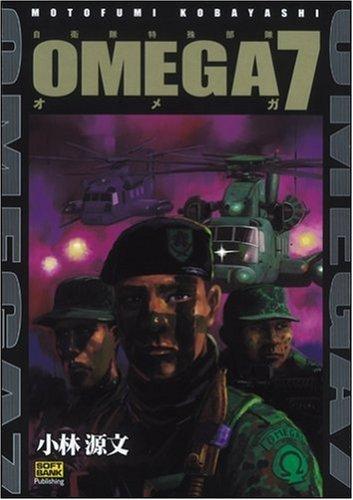 オメガ7―自衛隊特殊部隊 (ドリマガCOMICS)の詳細を見る
