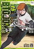 BTOOOM! U―18 4 (BUNCH COMICS)