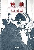 独裁: 近代主権論の起源からプロレタリア階級闘争まで