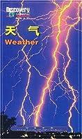 天气 探索手册
