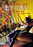 恋する惑星 DVD