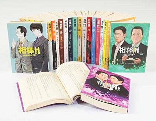 相棒【season 9-14】全18巻セット (朝日文庫)