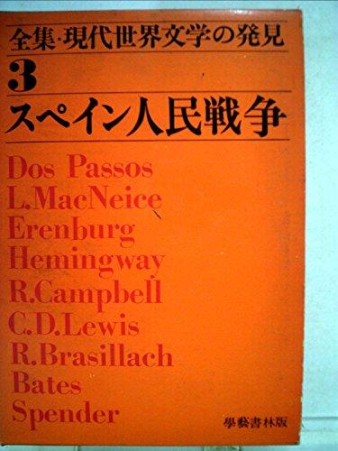 全集・現代世界文学の発見〈第3〉スペイン人民戦争 (1970年)