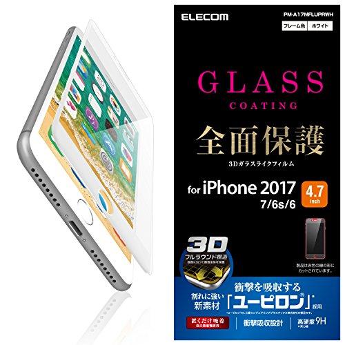 エレコム iPhone8/フィルム フルカバー ユーピロン ホワイト PM-A17MFLUPRWH 1枚