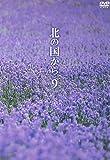 北の国から Vol.9[DVD]
