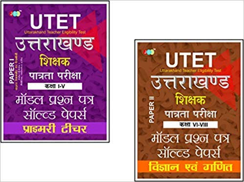 Model Solved Papers: Uttarakhand UTET Paper-I (Class I-V) For Primary Shikshak, UTET Paper-II (Class VI-VIII) for Vigyan Evam Ganit (A Set of 2 Books)