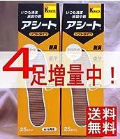 アシートK 50足+4足増量(24cm)
