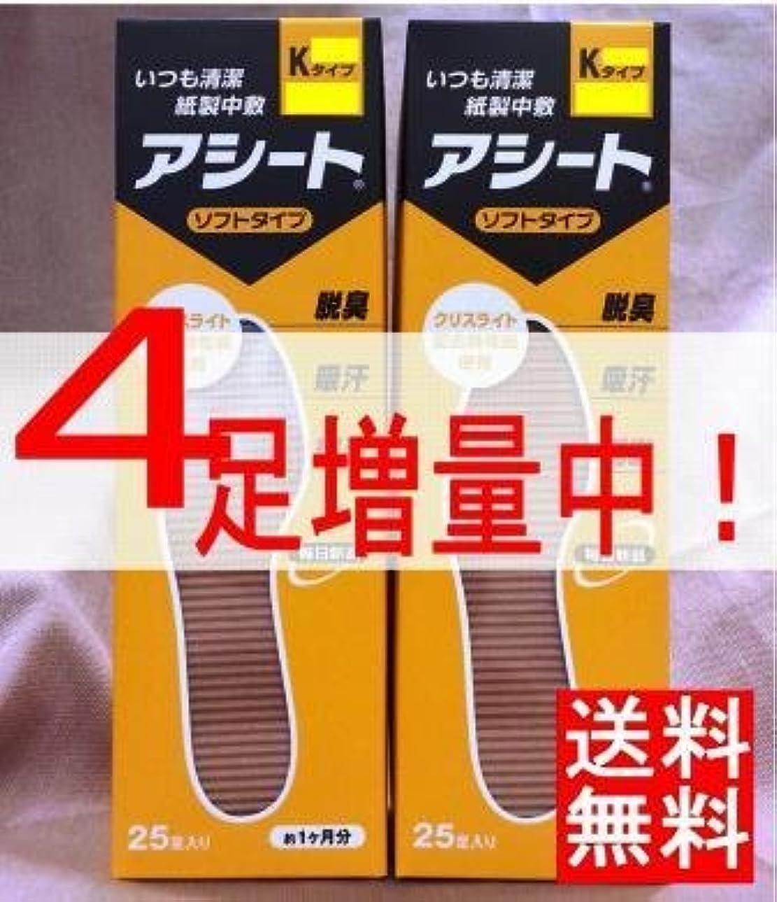 バランスのとれたぼろ評価アシートK (サイズ23cm)×2箱セット(4足増量中)