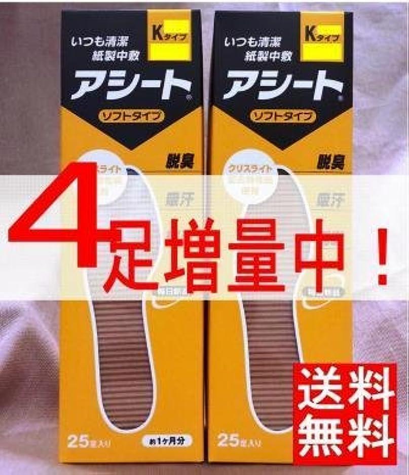 入場振りかける症候群アシートK(サイズ24cm)×2箱セット(4足増量中)