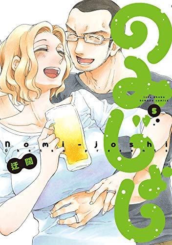 のみじょし(5) (バンブーコミックス)
