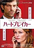 ハートブレイカー[DVD]