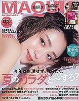 MAQUIA(マキア) 付録なし版 2020年 06 月号 [雑誌] (MAQUIA増刊)