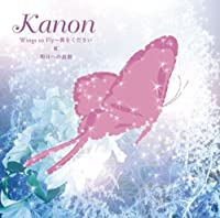 Wings to Fly-Tubasa Wo Kudasai by Kanon (2008-04-30)
