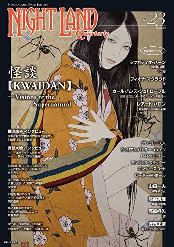 ナイトランド・クォータリーvol.23 怪談 (KWAIDAN)―Visions of the Supernatural