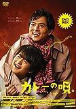 カレーの唄。DVD-BOX【本編DVD3枚組】[DVD]
