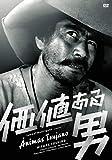 価値ある男 DVD[DVD]