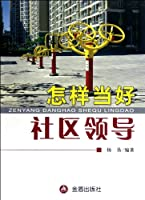 How to Be a Leader in Community (Chinese Edition)