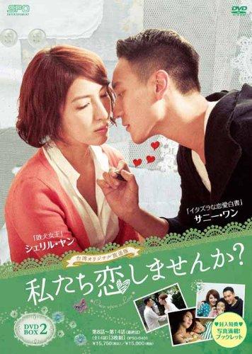 私たち恋しませんか?~once upon a love~ DVD-BOX2