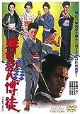 緋ぢりめん博徒[DVD]