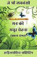 Mann Ki Madhur Chetna Kavya Sangrah (Hindi Edition)