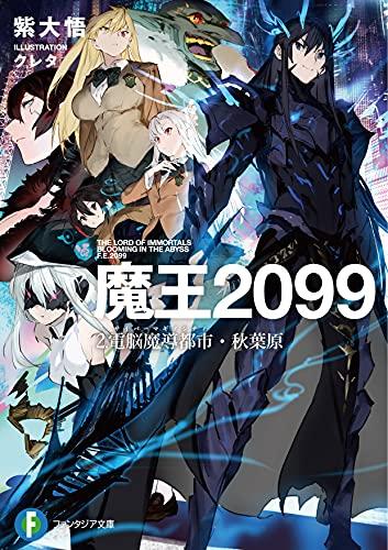 魔王2099 2.電脳魔導都市・秋葉原 (ファンタジア文庫)
