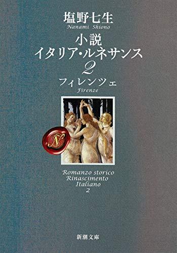 小説 イタリア・ルネサンス2 フィレンツェ (新潮文庫)