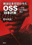 戦後日本を狂わせたOSS「日本計画」―二段階革命理論と憲法