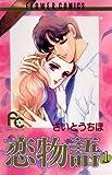恋物語(1) (フラワーコミックス)