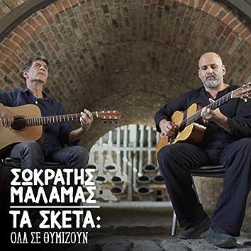 Ta Sketa: Ola Se Thimizoun