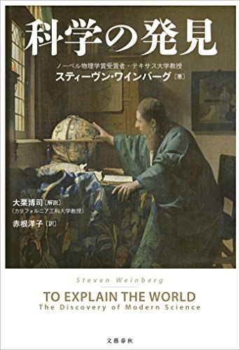 科学の発見 (文春e-book)