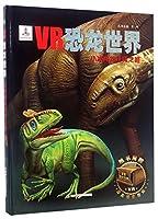 VR恐龙世界:小冰脊龙拜师之路