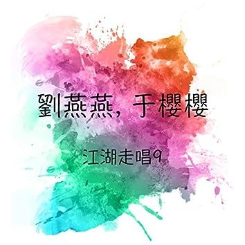 劉燕燕, 于櫻櫻 江湖走唱, Vol. 9