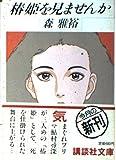椿姫を見ませんか (講談社文庫)