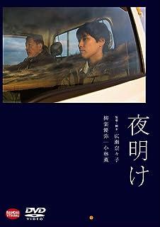 【メーカー特典あり】夜明け (縮刷ポスター(複製メッセージ入り)付) [DVD]