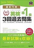 【CD2枚付】2019-2020年対応 直前対策 英検準1級3回過去問集 (旺文社英検書)