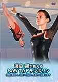 廣田遥が教えるHOW TOトランポリン[ENFD-7091][DVD]
