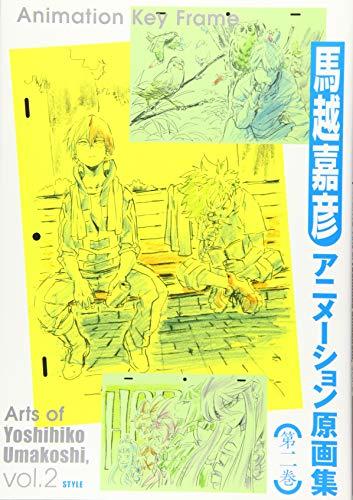 馬越嘉彦アニメーション原画集 第二巻