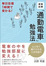 表紙: 資格試験「通勤電車」勉強法 毎日往復1時間で受かる!   浜野秀雄