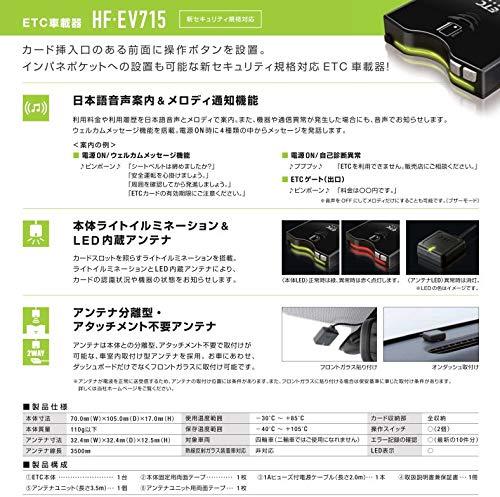 セットアップ込み!日立オートパーツ&サービス・ETC車載器・HF-EV715・音声案内タイプアンテナ分離型《四輪車専用》新セキュリティ対応※HF-EV007の後継機