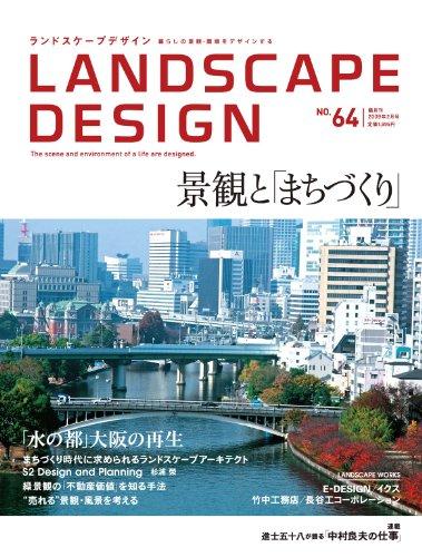 LANDSCAPE DESIGN No.64 景観と「まちづくり」 (ランドスケープ デザイン)の詳細を見る