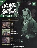 必殺仕事人DVDコレクション 24号 (必殺仕事人 第70話~第72話) [分冊百科] (DVD付)