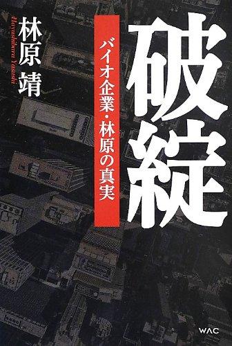 Mirror PDF: 破綻──バイオ企業・林原の真実